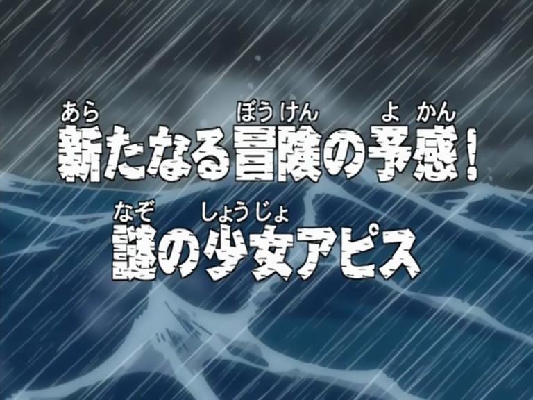 Aratanaru Bōken no Yokan! Nazo no Shōjo Apis