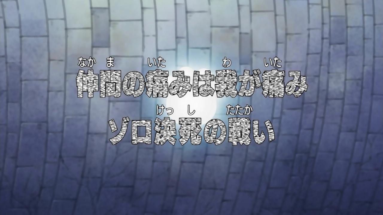 Nakama no Itami wa waga Itami Zoro Kesshi no Tatakai
