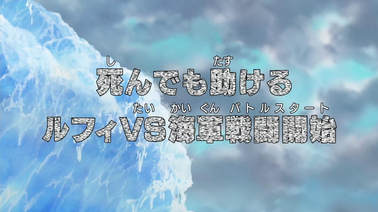 Shindemo tasukeru Luffy VS Kaigun Battle Start