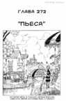 One Piece v29 c272 01.png