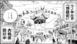 SBS 92 chapitre 924 Sumo 1.png