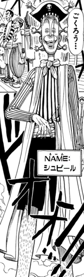 Spiel in the manga