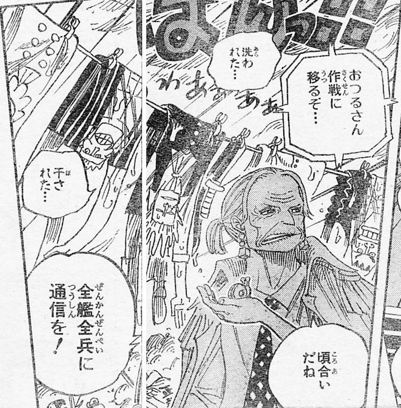 Tsuru's Power.png