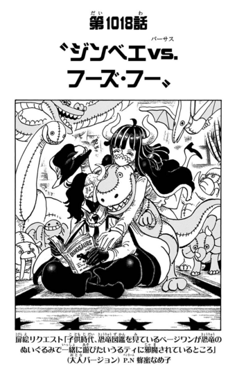 Chapter 1018