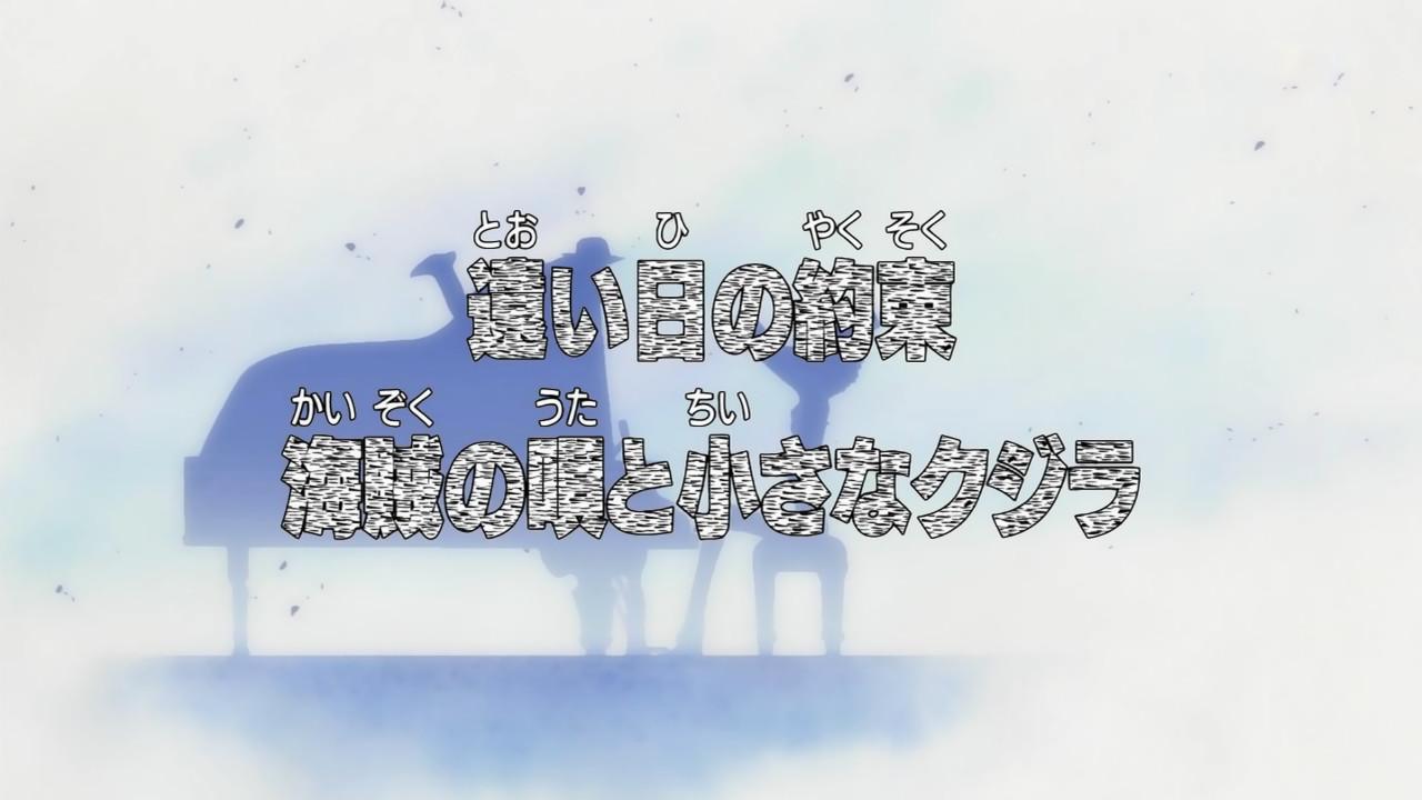 Tōi Hi no Yakusoku Kaizoku no Uta to Chiisana Kujira