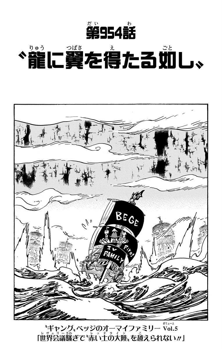 Chapter 954