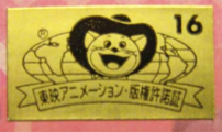 Toei Golden Sticker.png