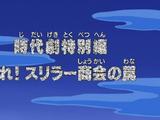 Episode 407