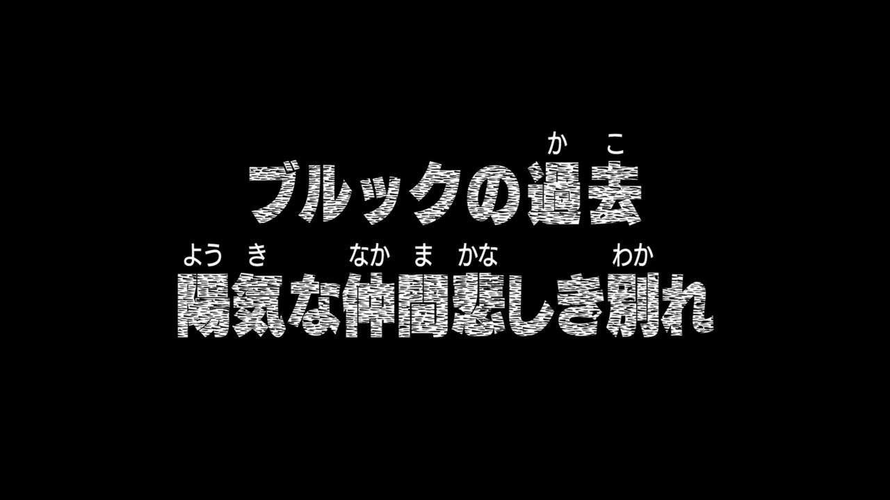 Brook no Kako Yōki na Nakama Kanashiki Wakare