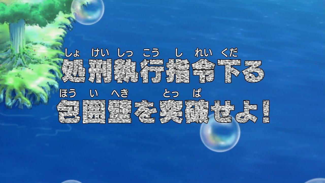 Shokeishikkō Shirei kudaru Hōiheki wo Toppa seyo!