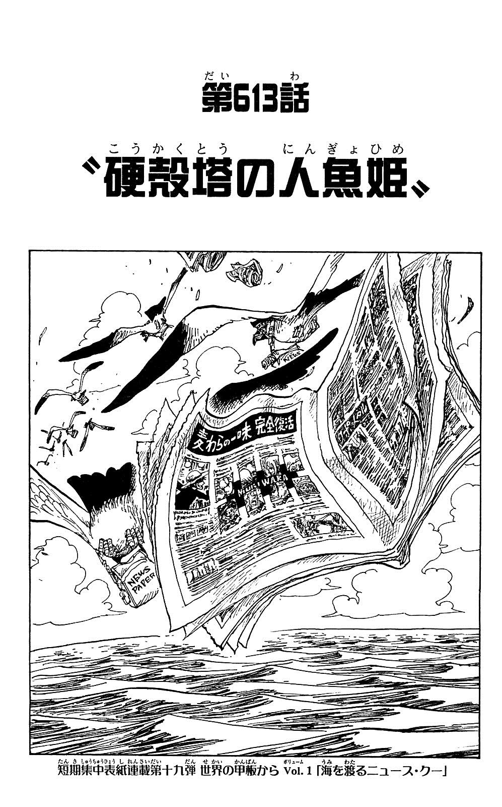 Capítulo 613