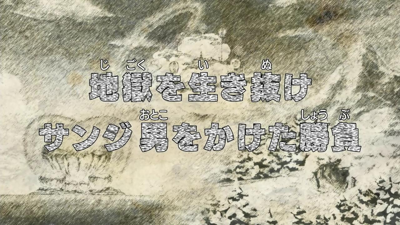 Jigoku wo iki nuke Sanji Otoko wo kaketa Shōbu