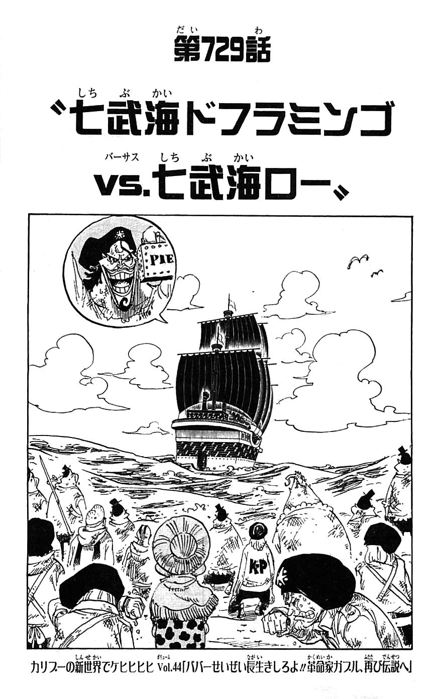 Capítulo 729