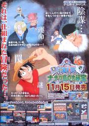 Nanatsu Shima no Daihihou - Promo Poster 1.png