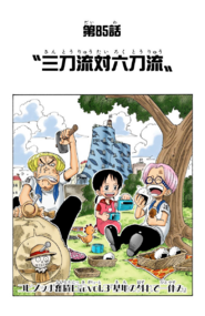 Chapter 85 Colored