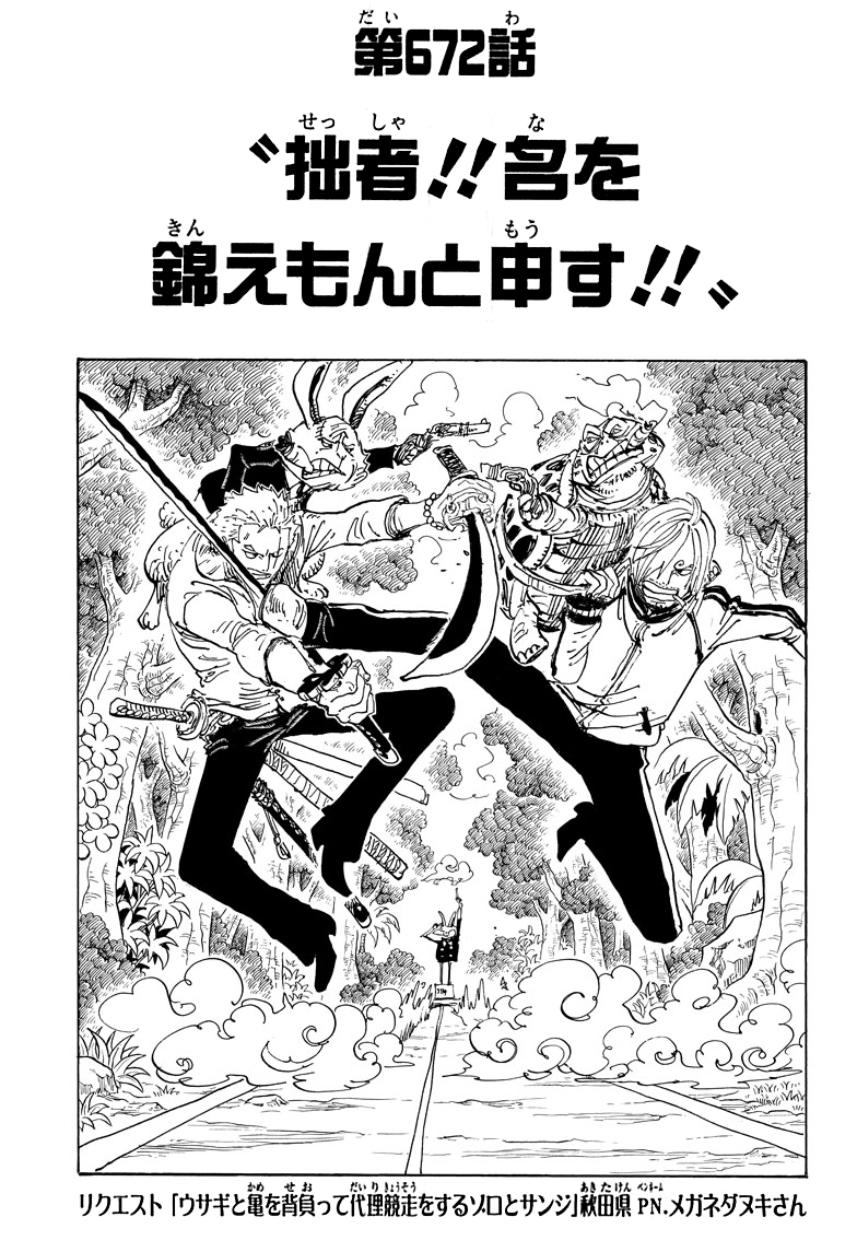 Chapter 672