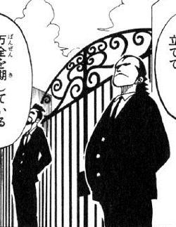 Gardes du Manoir (Manga) Infobox.png