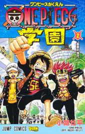 One Piece School Volume 2.png