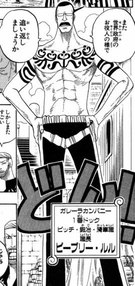 Peepley Lulu antes del salto temporal en el manga