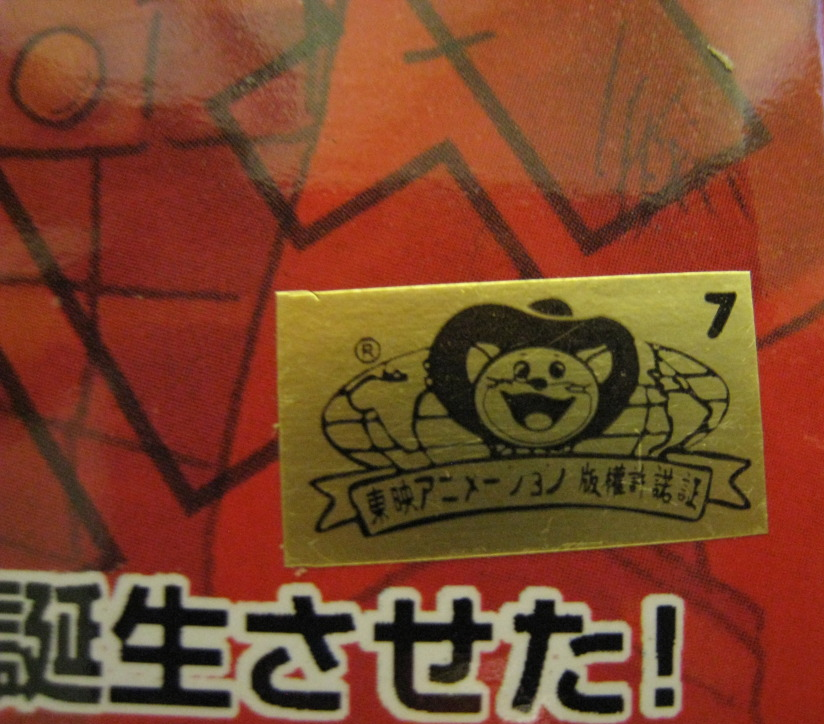 Fake Toei Sticker.png