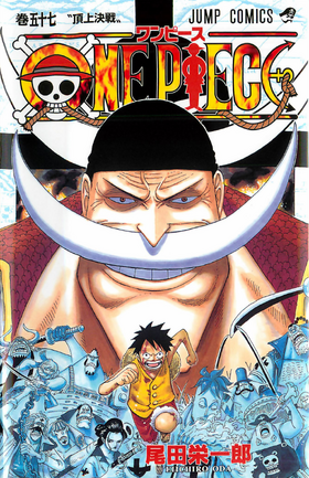 Tome 57 Couverture VO Infobox.png