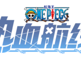 One Piece: Fighting Path