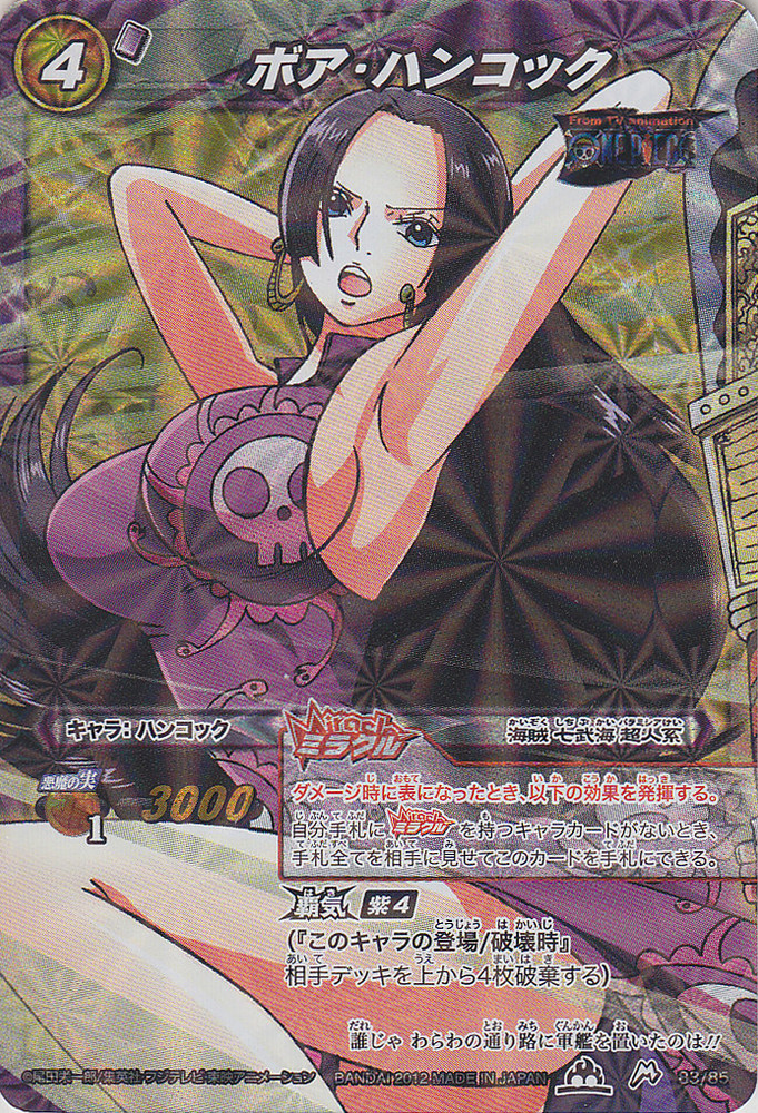Boa Hancock Miracle Battle Carddass 33-85 M.png