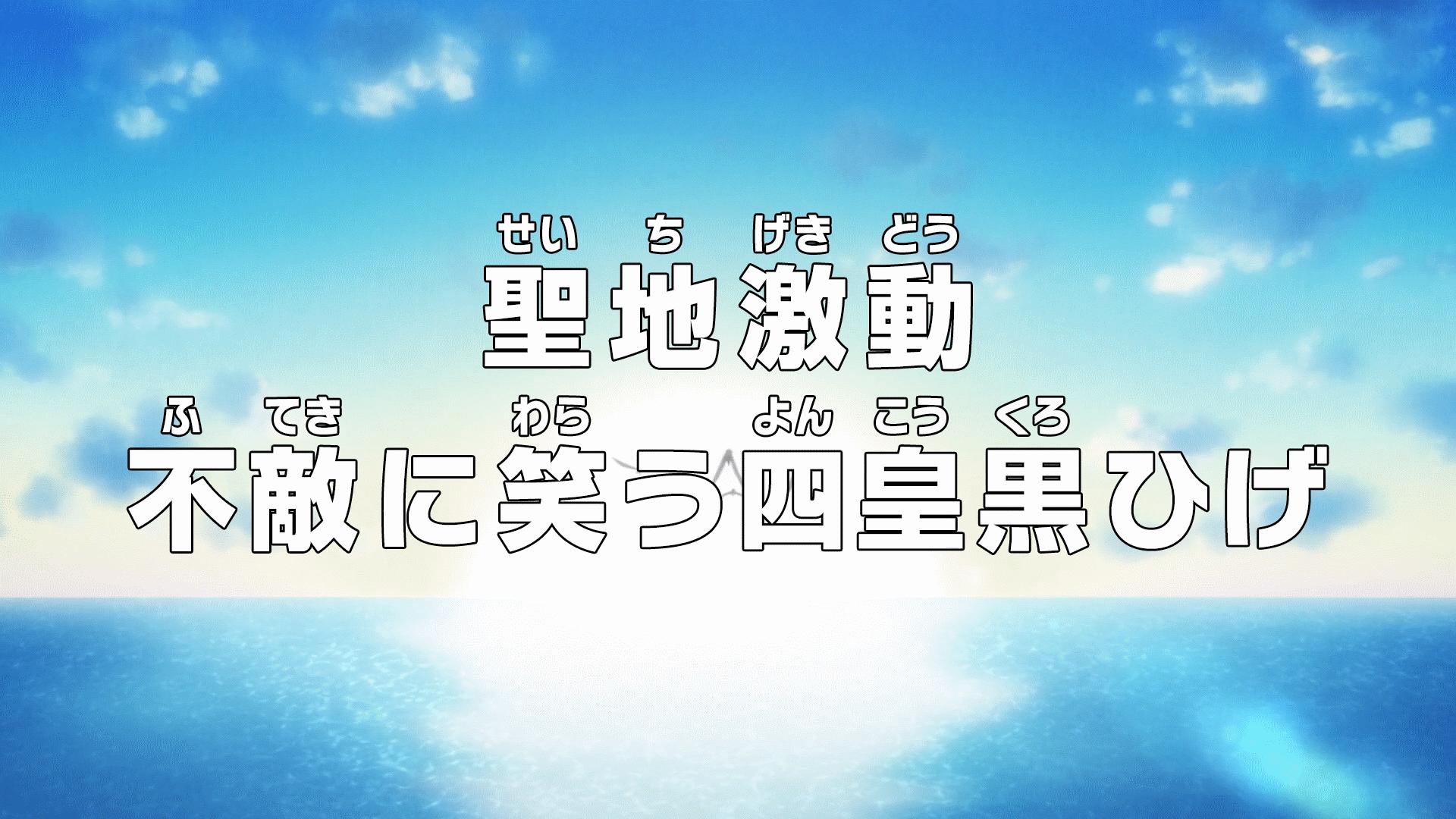 Episode 917