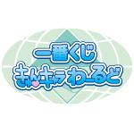 Ichiban Kuji Kyun Chara World Logo