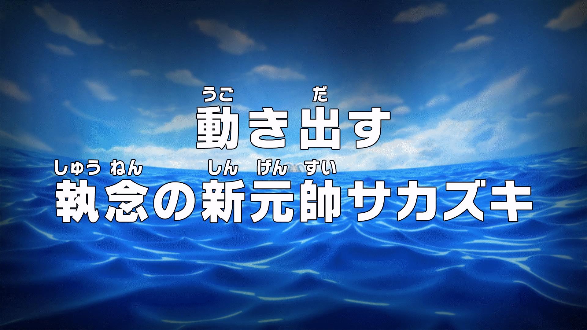 Episode 881
