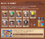 Natchan x Pansonworks Block Collection 3