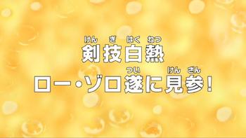 Эпизод 749