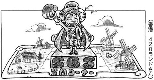 SBS Volume 92