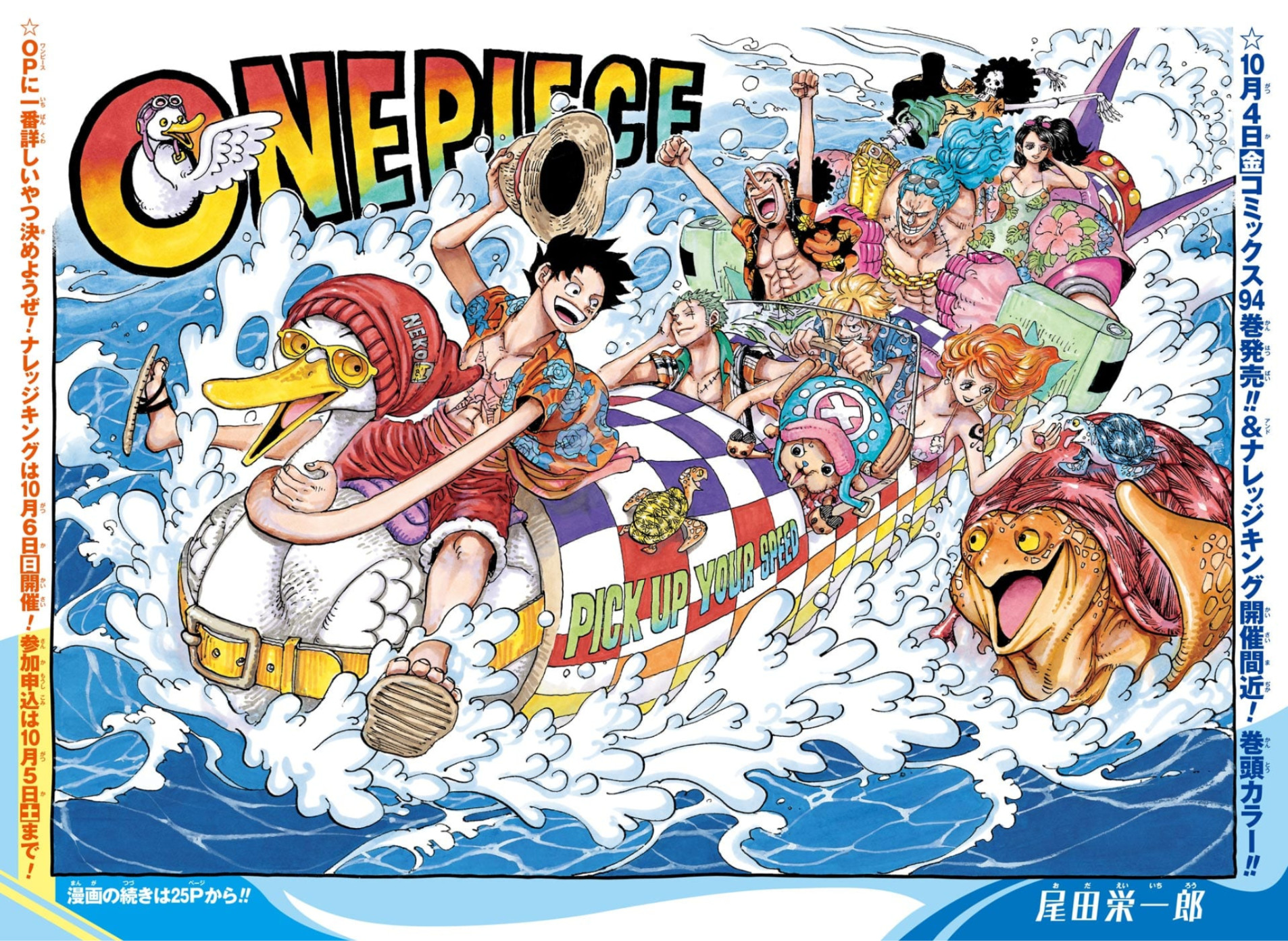 Chapter 957
