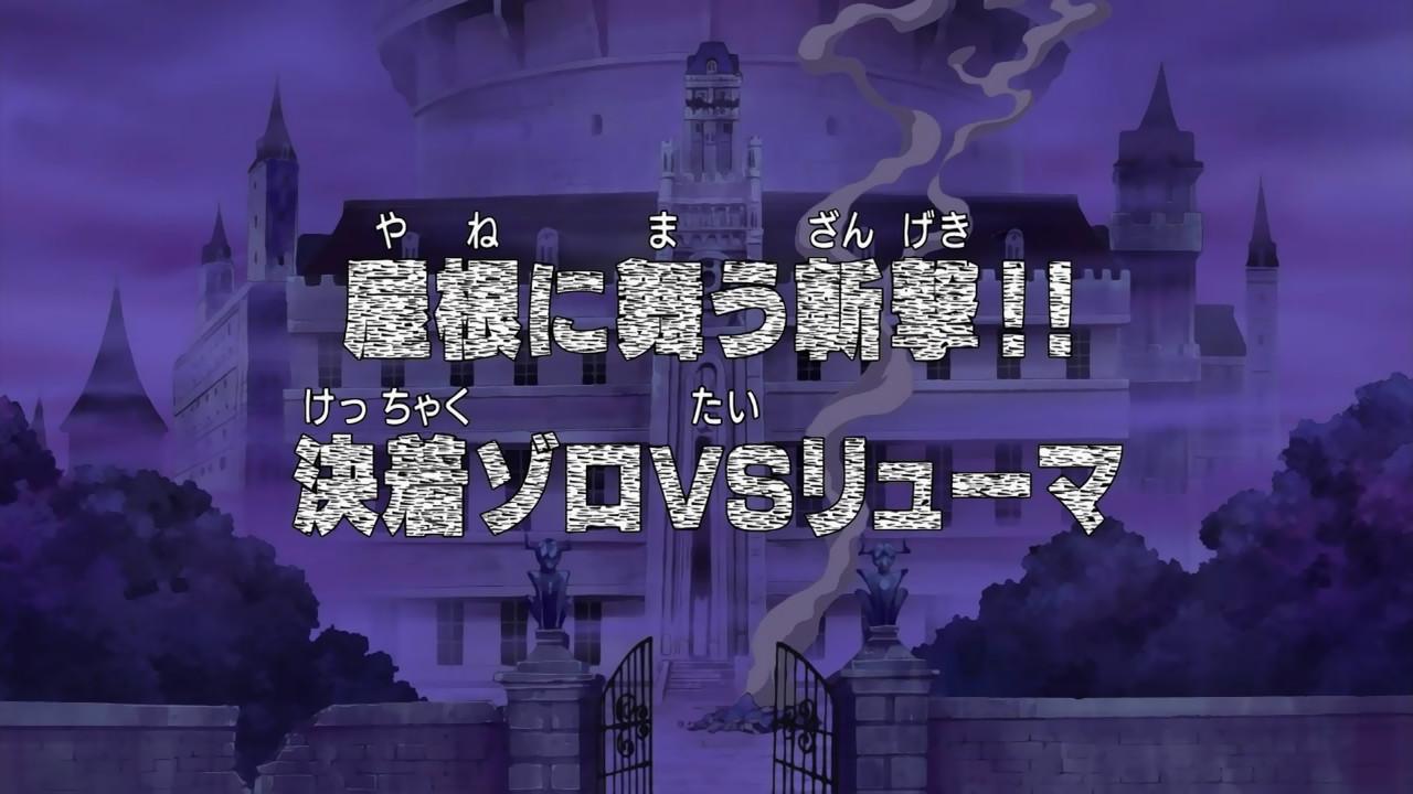 Yane ni Mauzangeki!! Ketchaku Zoro VS Ryūma