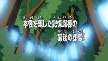 Эпизод 224