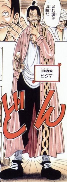 Higuma en el manga