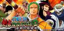 One Piece espadachín Banner Art.png