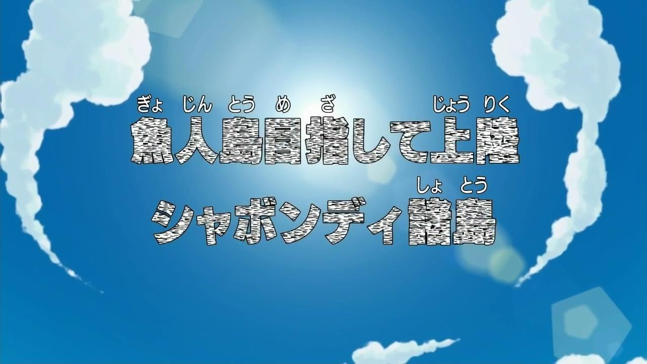Gyojin-tō mezashite Jōriku Sabaody Shotō