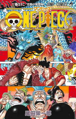 Tome 92 Couverture VO Infobox.png