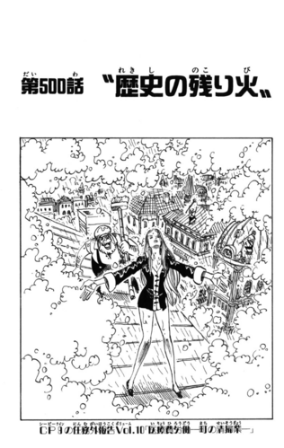 Chapter 500
