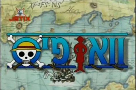One Piece в Израиле