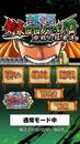 One Piece espadachín Menu.png