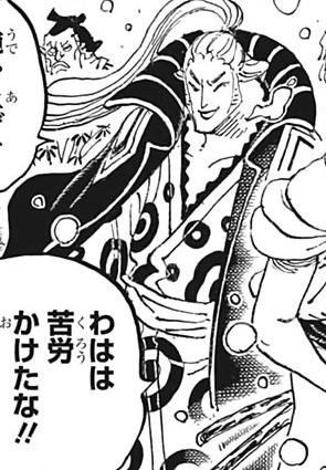 Denjiro Manga Infobox.png