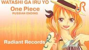 Hono Watashi ga Iru Yo official RUSSIAN dub cover by Radiant Records One Piece