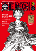 One Piece Magazine Vol. 1.png