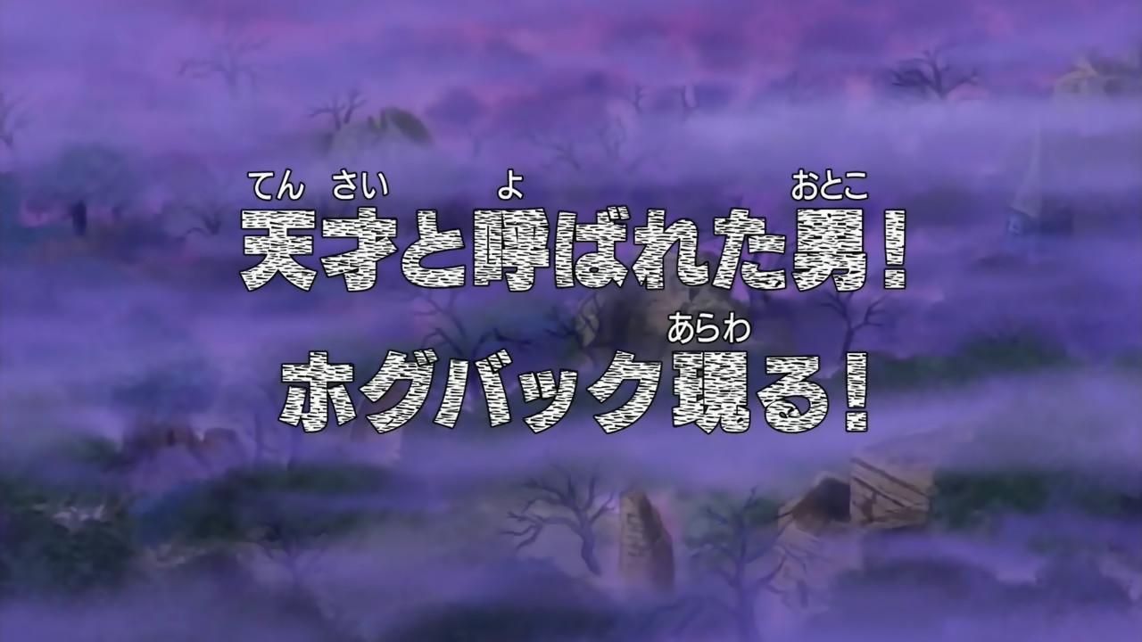 Tensai to Yobareta Otoko! Hogback arawaru!
