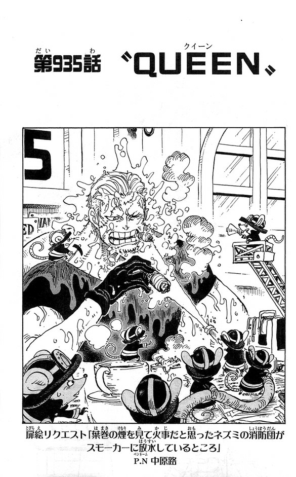 Chapter 935