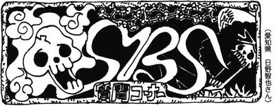 SBS67 Header 6.png