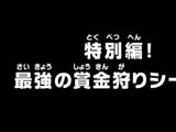 Episodio 895